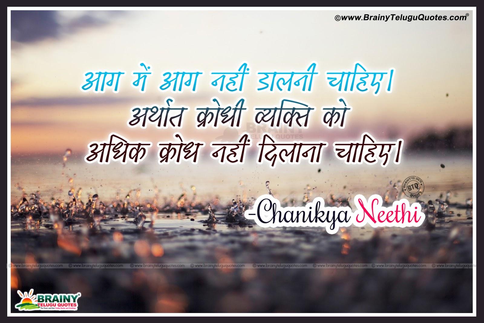 Chanikya Hindi Anmol Vachan Best Inspirational Thoughts By