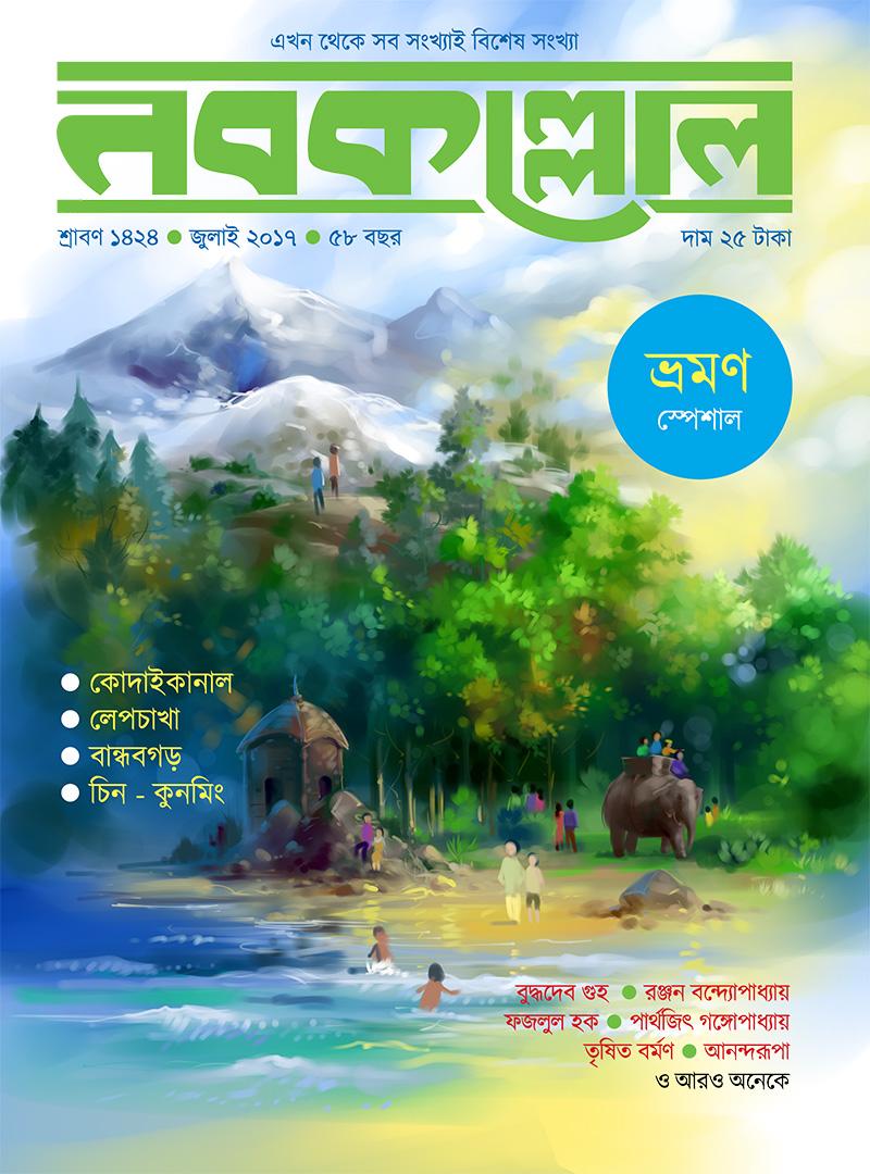 bengali magazine nabakallol cover design tours and travels holiday