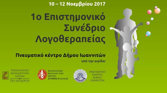 1ο επιστημονικό συνέδριο λογοθεραπείας και συναφών ειδικοτήτων στα Ιωάννινα