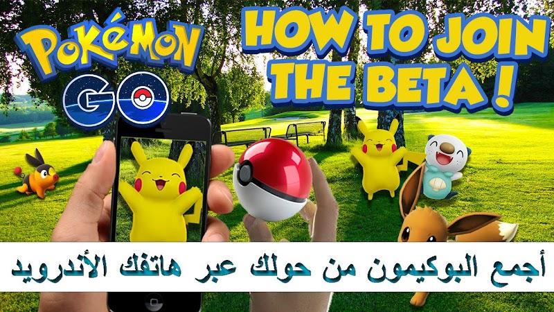 حمل لعبة البوكيمون Pokémon GO الجديدة على هاتفك الاندرويد او الآيفون