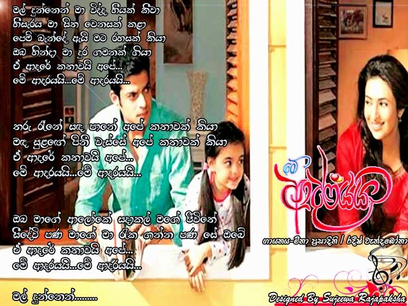 Sangeethe 78 TV Derana