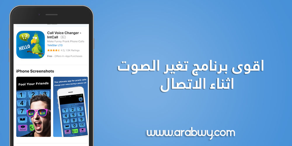 تنزيل برنامج تغير الصوت مباشر عند الاتصال 2019 - تطبيقات عرباوي