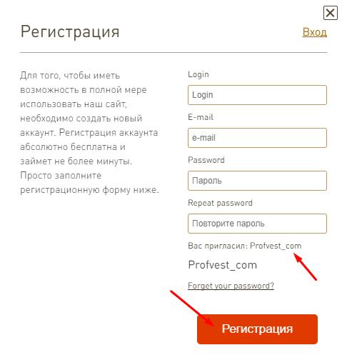 Регистрация в Unique Sequence 2