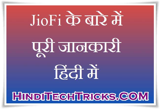 JioFi-Jankari-In-Hindi