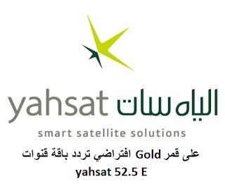 افتراضي تردد باقة قنوات Gold على قمر yahsat 52.5 E