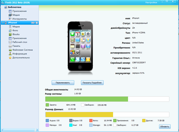 I Ols IPhone Free Download For Windows