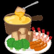 チーズフォンデュのイラスト