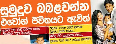 Gossip Lanka Chat With Sumudu Prasadini | Gossip Lanka News