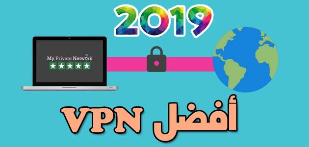 افضل برامج VPN 2019