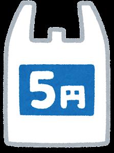 有料レジ袋のイラスト(5円)