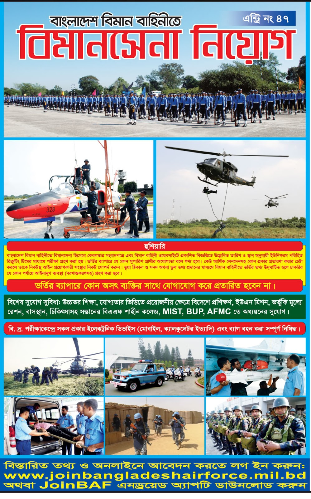 Bangladesh Air Force Airman Recruitment Circular 2018