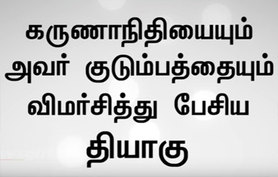 Thiyagu's funny speech on Kanimozhi and Raja in 2G spectrum scam | Tamil Nadu Election 2016