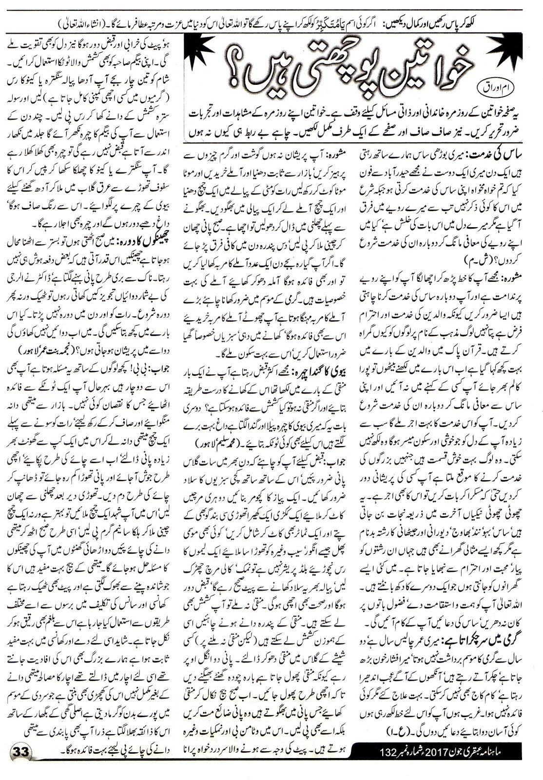 Page 33 Ubqari Magazine June 2017
