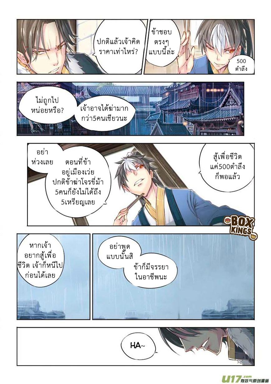 Jiang Ye ตอนที่ 12 หน้า 5