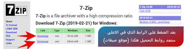 Zip-7