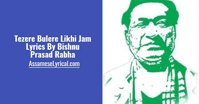 Tezere Bulere Likhi Jam Lyrics