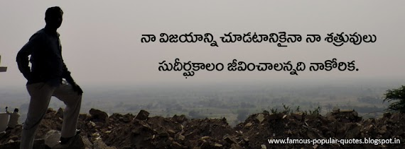 Latest HD Life Quotes In Telugu