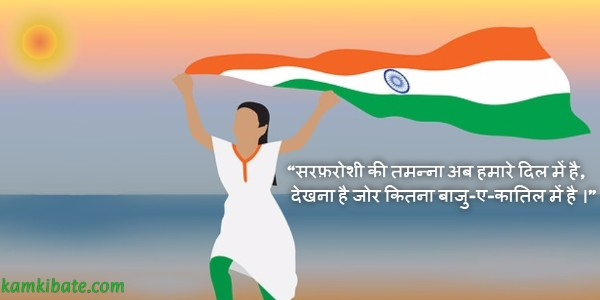 Latest 15 August Independence Day Status And 15 August Status In Hindi For Whatsapp And Facebook