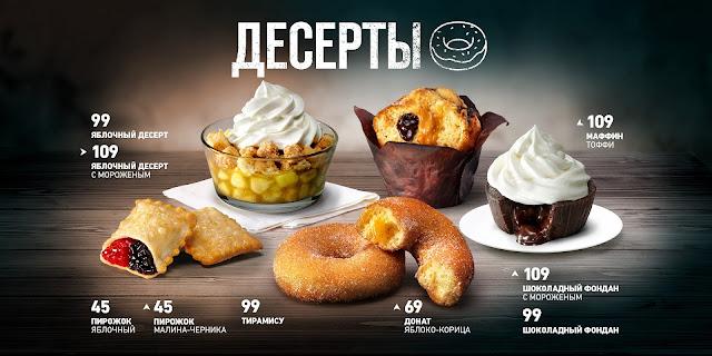 «Шоколадный фондан» и «Яблочный десерт» в KFC, «Шоколадный фондан» и «Яблочный десерт» в КФС, «Шоколадный фондан» и «Яблочный десерт» в KFC состав цена стоимость цена пищевая ценность Россия 2018