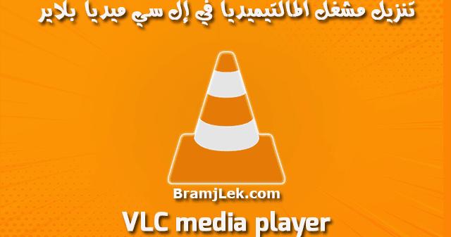 تحميل مشغل الفيديو vlc media player