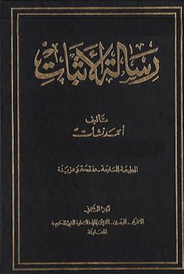 كتاب رسالة الإثبات - أحمد نشأت
