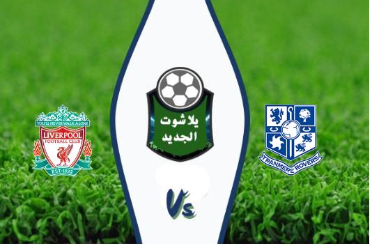 نتيجة مباراة ليفربول وترانمير روفرز الودية اليوم 11-07-2019