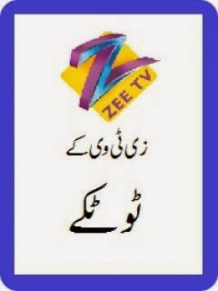Ztv ke Totkay Self Help Book by Faryal Akber