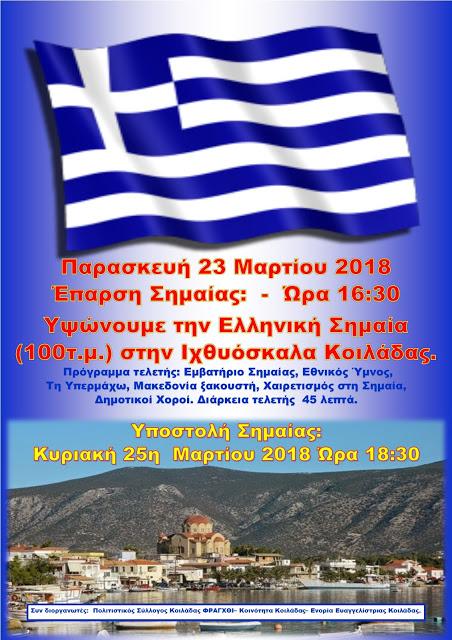Αργολίδα:  Έπαρση ελληνικής σημαίας 100 τμ στην Κοιλάδα