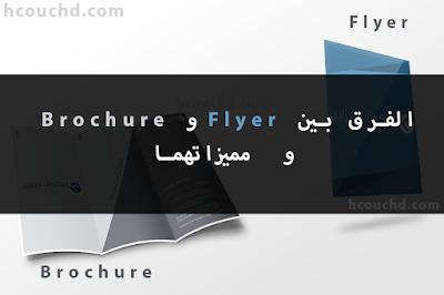 الفرق بين Flyer و Brochure و مميزاتهما