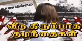 "Thanthi TV Special Documentaries 22-06-2016 ""Veedu Thirumbatha Kulandhaigal"""