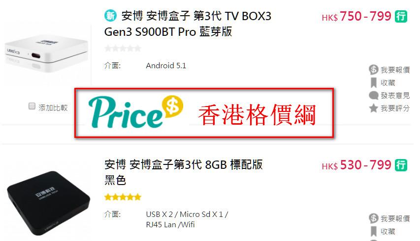 http://www.price.com.hk/search.php?g=A&q=%E5%AE%89%E5%8D%9A%E6%A9%9F%E9%A0%82%E7%9B%92