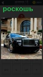 800 слов около дома стоит роскошный автомобиль 13 уровень