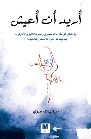 تحميل كتاب اريد ان اعيش pdf