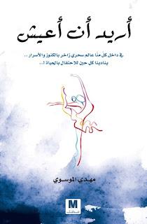 تحميل كتاب أريد أن أعيش  pdf ل مهدي الموسوي