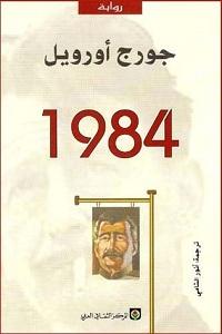 تحميل رواية 1984 - جورج أورويل