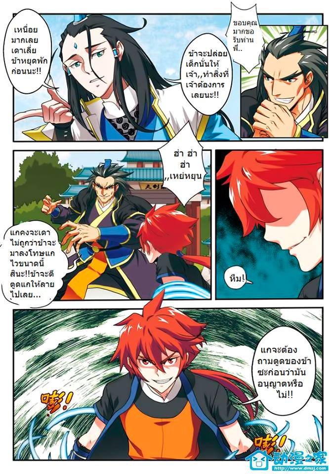 The Mythical Realm - หน้า 4