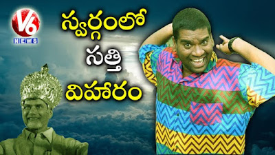 Bithiri sathi V6 Comedy Video Teenmar news on may 16th 2017 full episodes