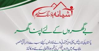 CM Punjab Apna Ghar Scheme 2018 (Ashiana) Eligibility Criteria - Form Download