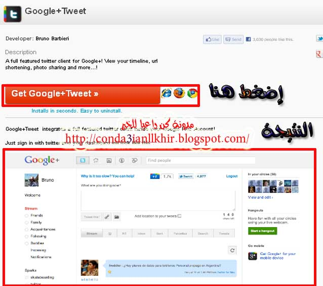الربط بين حساب جوجل بلس مع حساب الفيس بوك وتويتر
