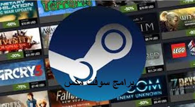تحميل برنامج تحميل العاب للكمبيوتر مجانا program Download computer games