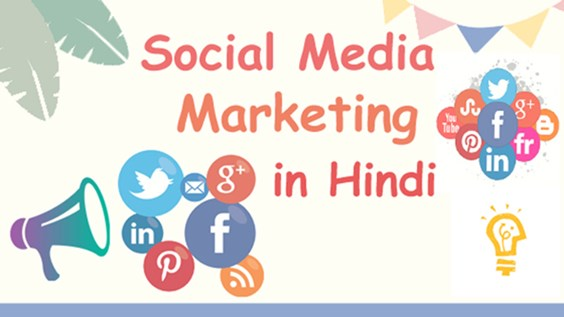 social media marketing hindi