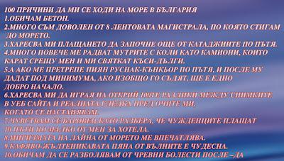 100 причини да ми се ходи на море в България