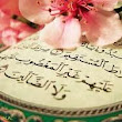 Other Names of Surah Al- Fatihah ~ My Heart