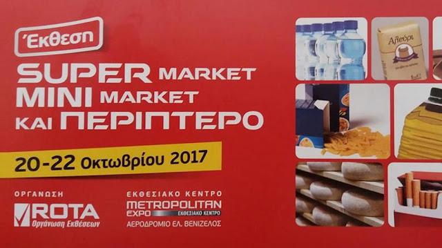 Πρόσκληση της Περιφέρειας Πελοποννήσου στην έκθεση Super Market, Mini Market με δωρεάν συμμετοχή