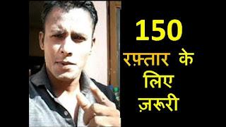 Cricket Fast Bowling Tips In Hindi Language | तेज गेंदबाज़ी के तरीका और उपाय