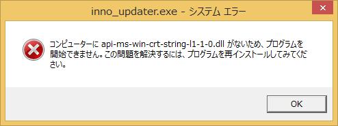 Visual Studio Code Insiders を更新しようとして dll が見つからなくてエラーになる時の対処