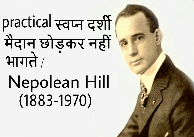 NEPOLEAN-HILL-QUOTES-IN-HINDI