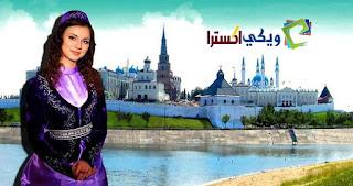 تاتارستان ويكيبيديا ... ما هى Tatarstan ؟