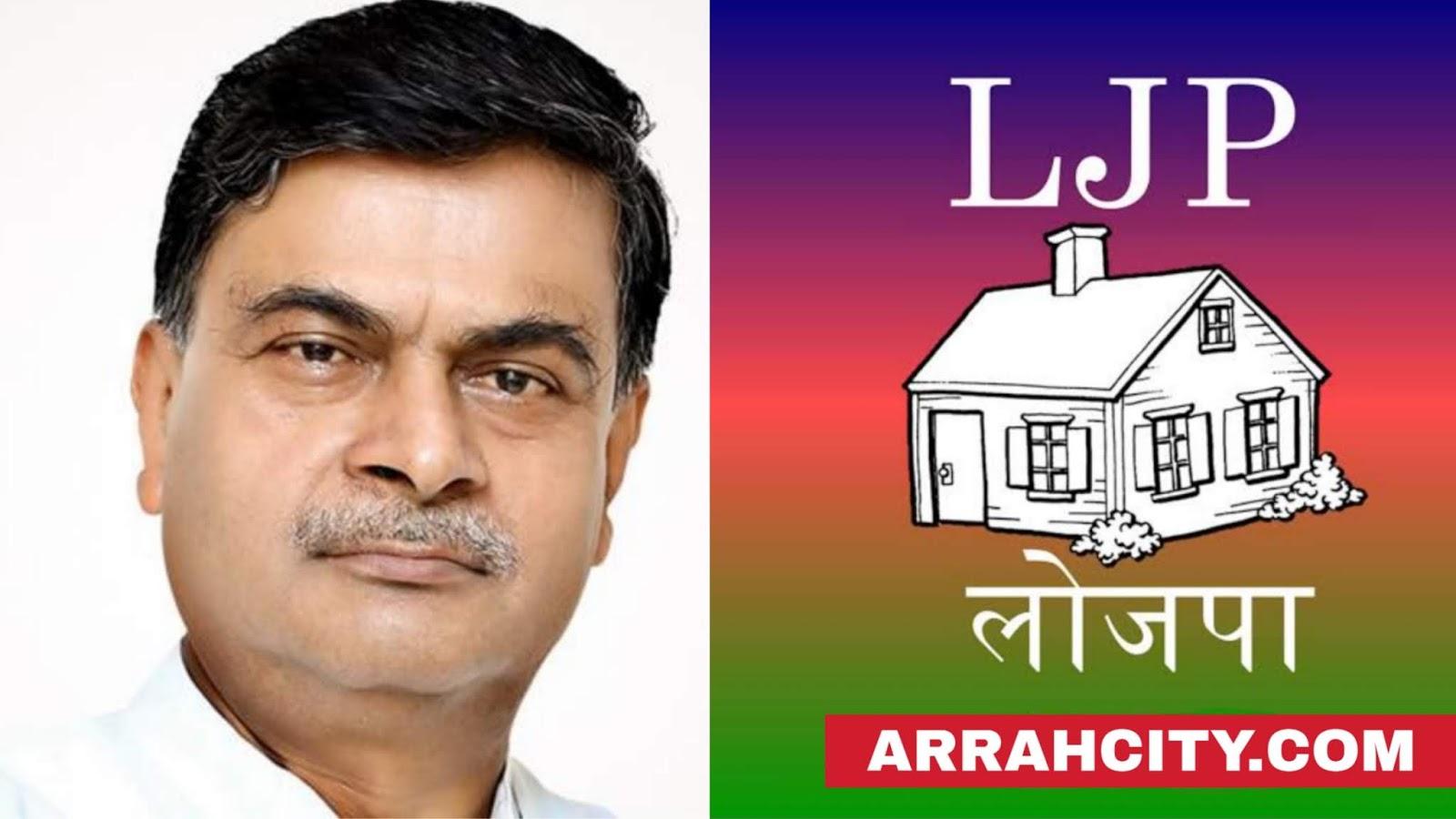 आरा से आरके सिंह को ही उम्मीदवार बनाए एनडीए: लोजपा