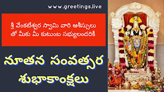 Sri Venkateswara Swamy Greetings in Telugu Language Ultra HD Image